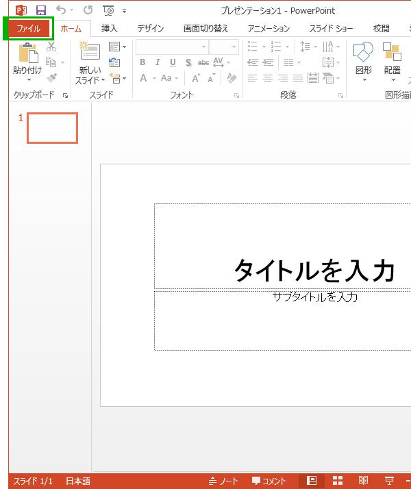 PowerPointを「名前を付けて保存」