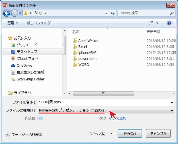 PowerPointを名前を付けて保存する際にファイルの種類を指定する