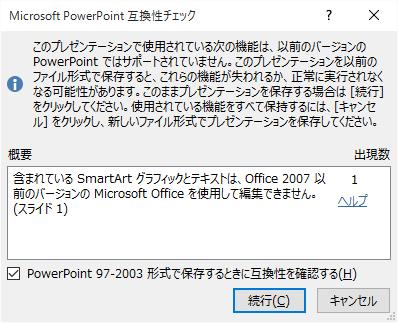 Microsoft PowerPoint互換性チェック