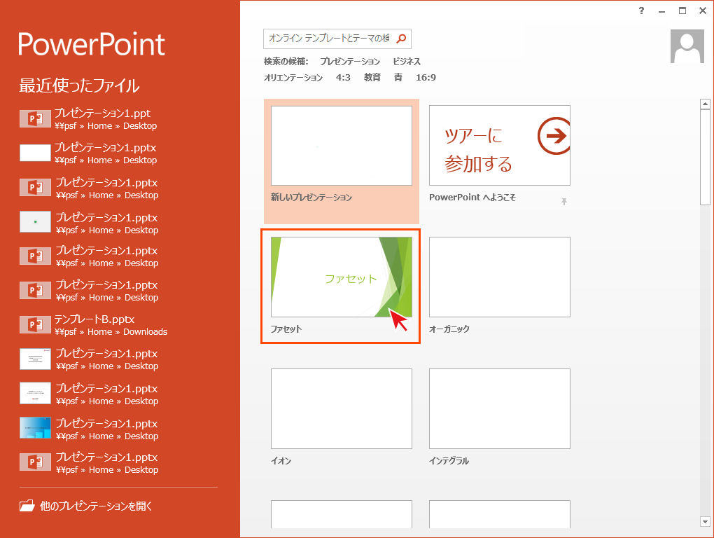 PowerPoint起動後,右側の新規のテーマからデザインを指定