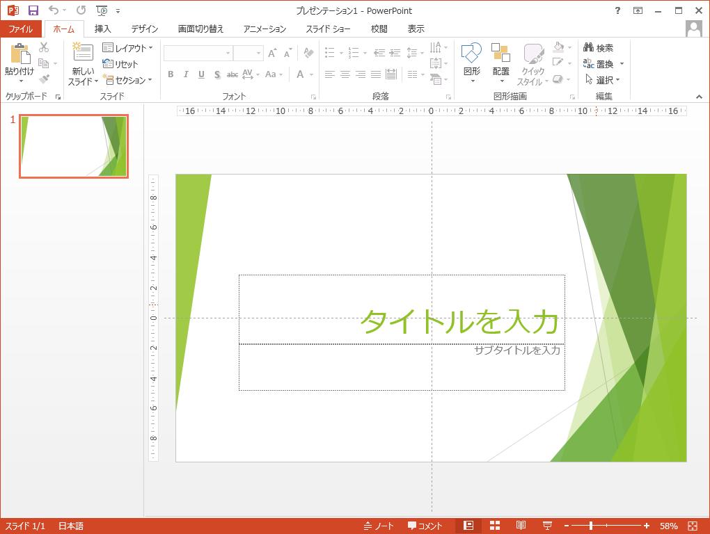 テンプレートに従って文字を入力すれば綺麗な資料が簡単に作成できる