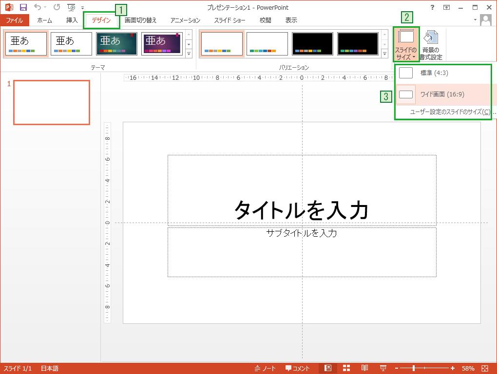 PowerPointのスライドサイズの変更方法
