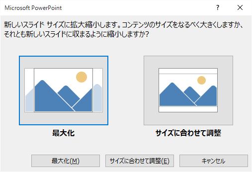 PowerPointで既に作成されたオブジェクトの調整方法を指定