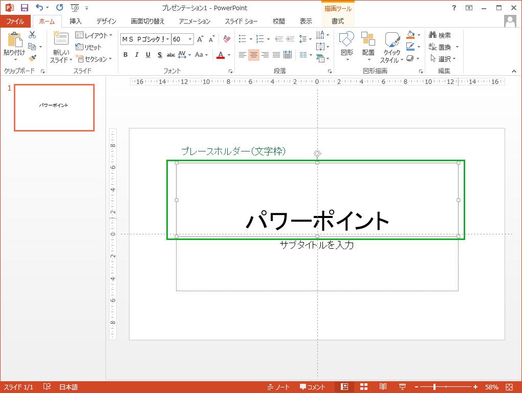 PowerPointの文字色を変更したい文字枠のプレースホルダーを選択