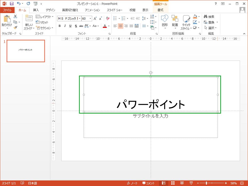 PowerPointで文字のサイズを変更したい文字枠を選択