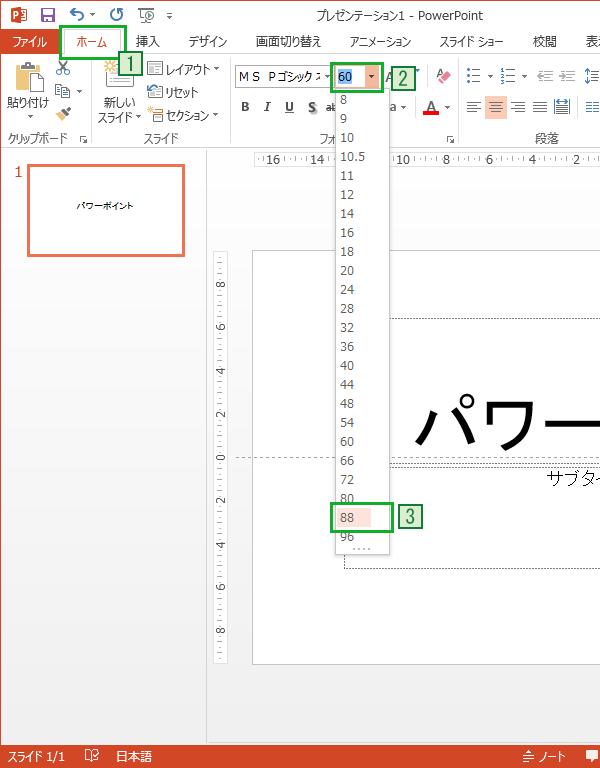 PowerPointのホームタブからフォントサイズを変更