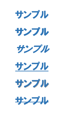 PowerPointの文字装飾の種類