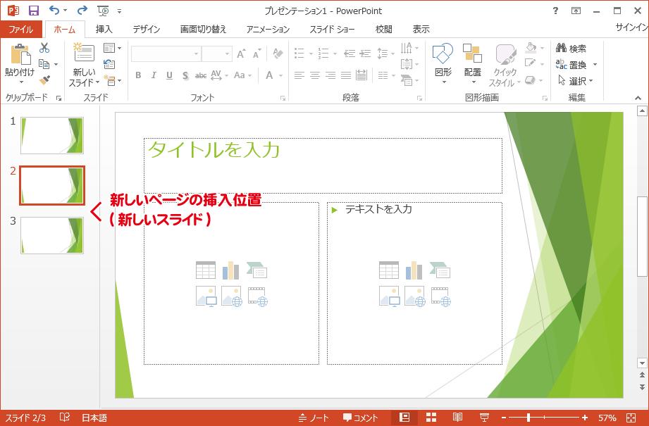 PowerPointにスライドを追加する場所を指定