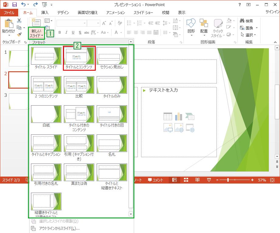 PowerPointに新しく追加するスライドのレイアウトを選択