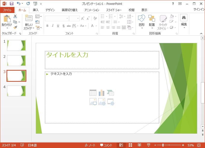 PowerPointに新しいスライドを追加されたイメージ