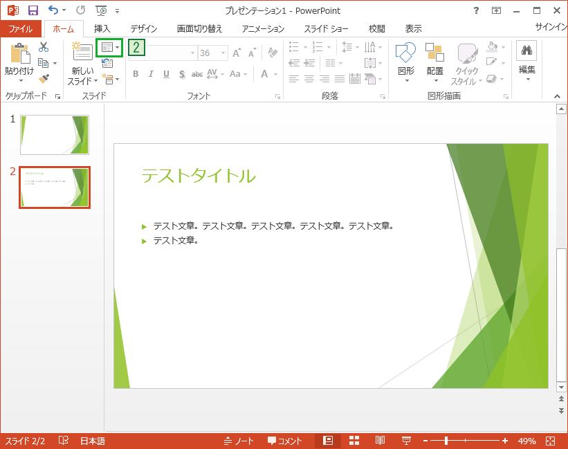 PowerPointの表示が小さいとレイアウトの文字が省略される