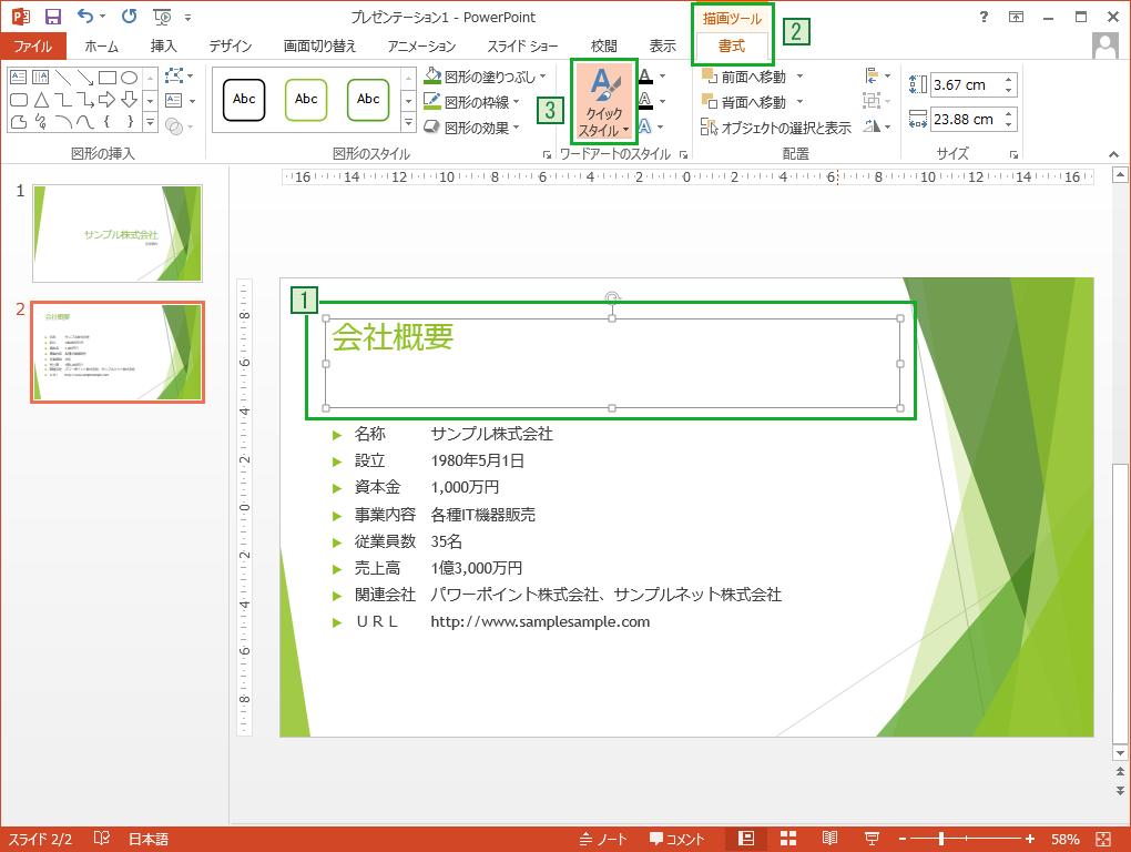 PowerPointの描画ツールの書式からクイックスタイルを指定