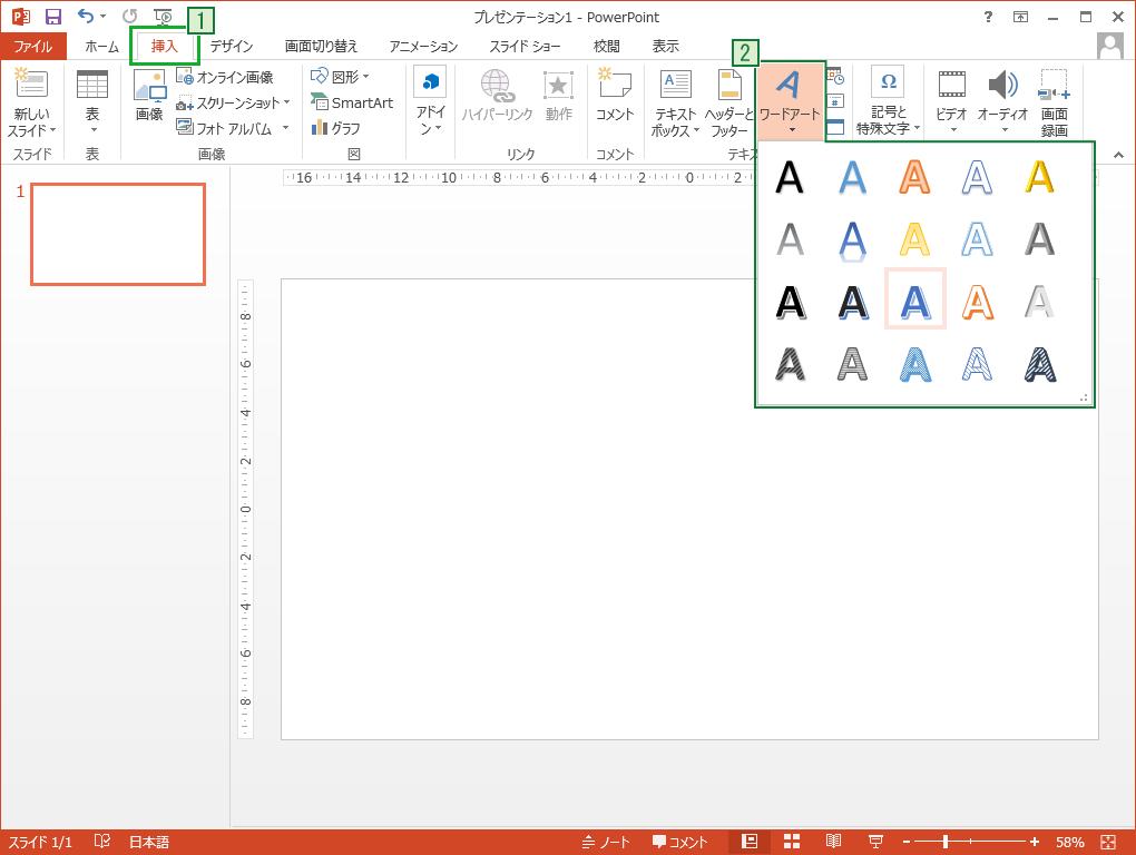 PowerPointでレイアウトに関係なくワードアートを挿入する