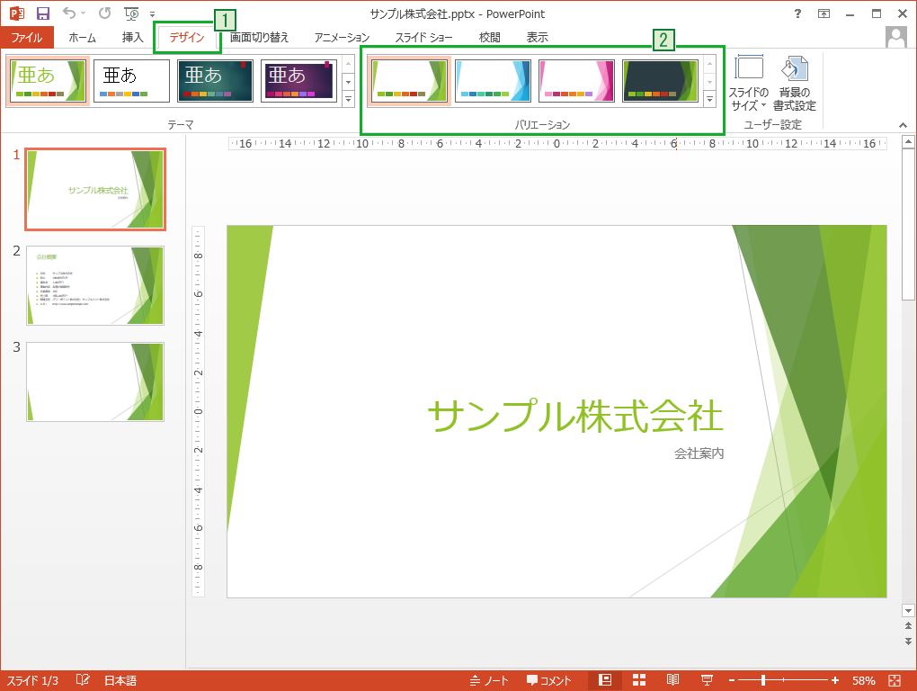 PowerPointのデザインはそのままでカラーバリエーションのみ変更する手順