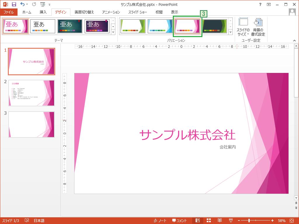 PowerPointのカラーバリエーションをピンクに変更
