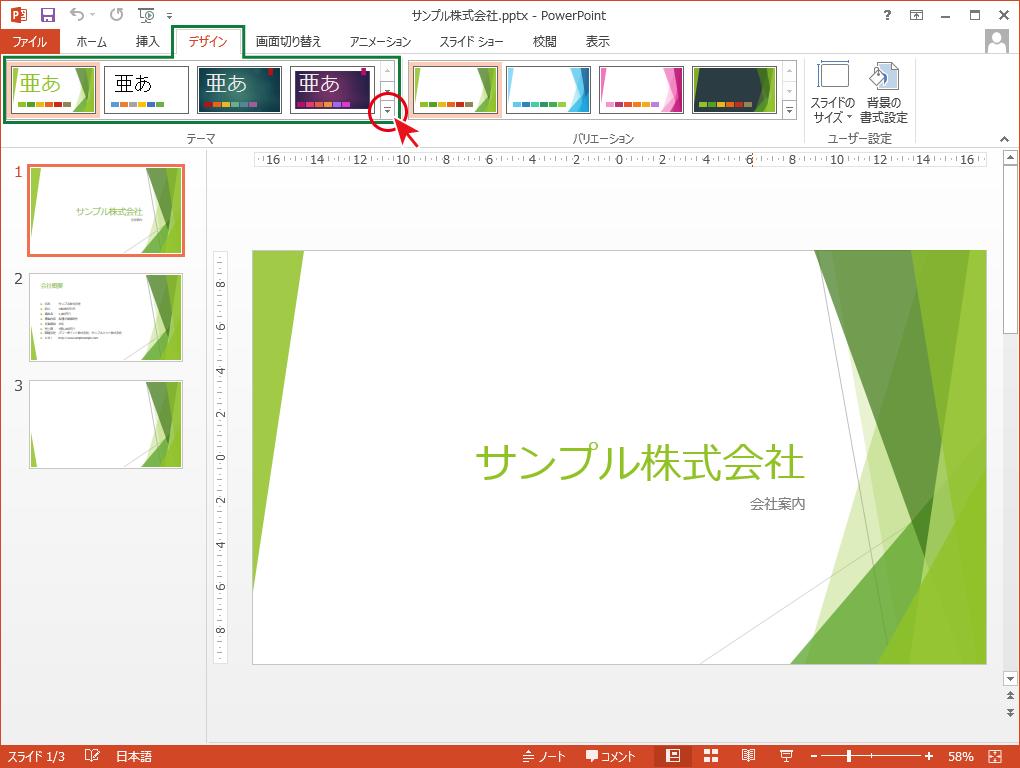 PowerPointのデザインテーマを変更する