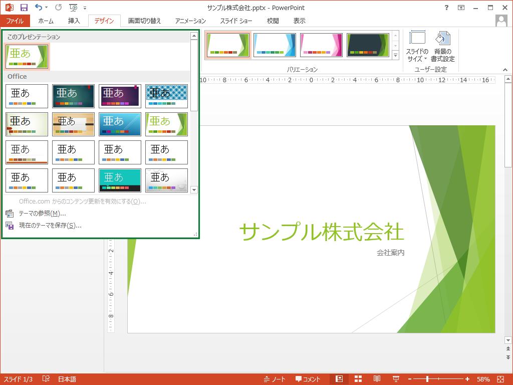 PowerPointに用意されている様々なテーマがプレビューされる
