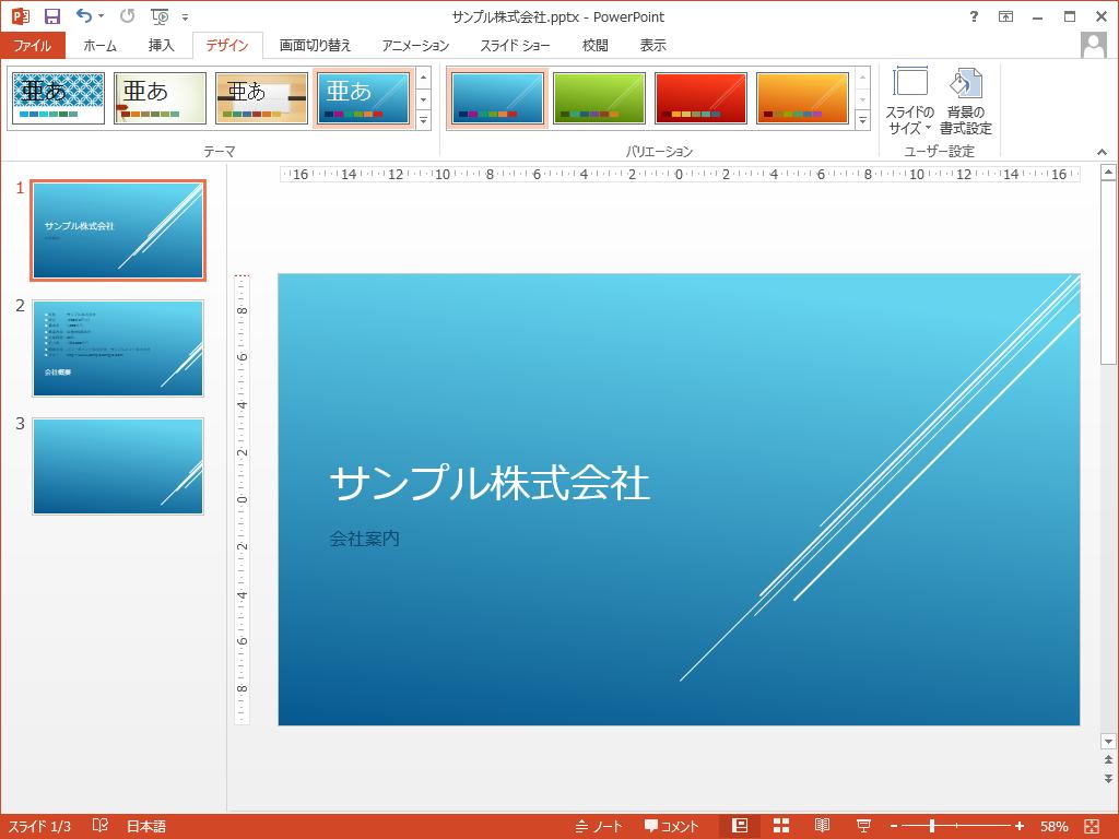 PowerPointで作成中のプレゼンテーションのテーマが変更されたイメージ