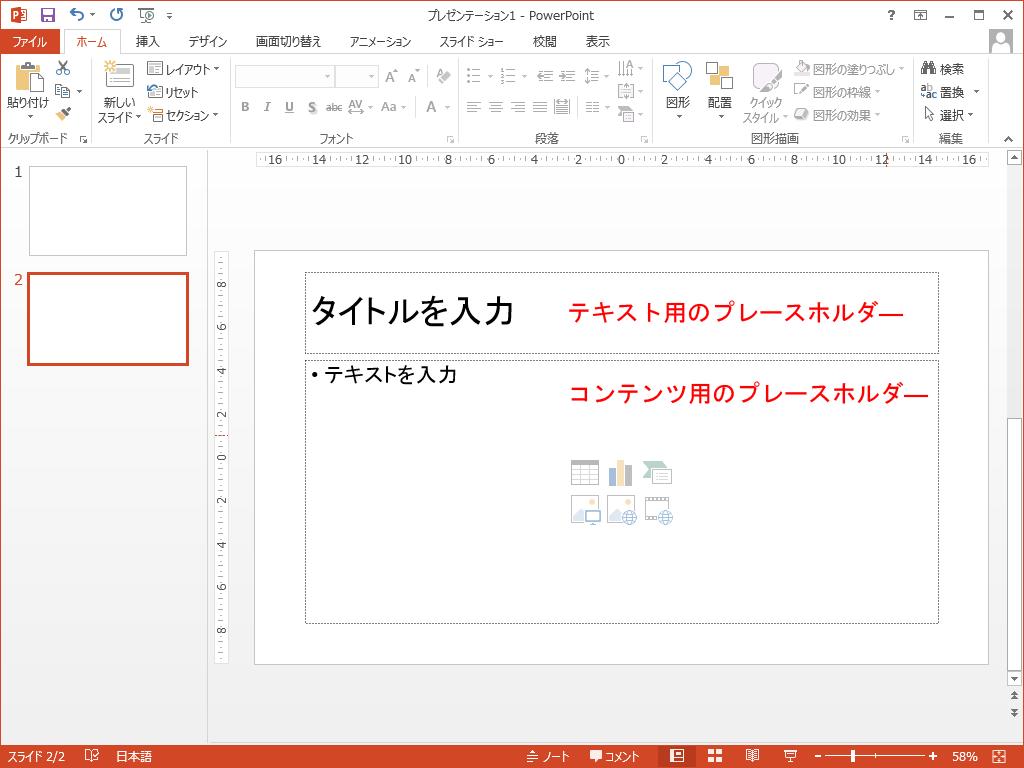 PowerPointでプレースホルダーに文字入力する