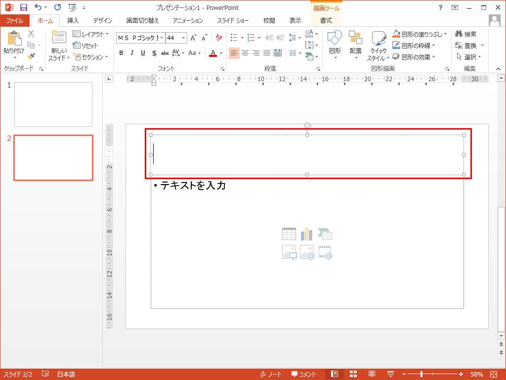 PowerPointのテキスト用プレースホルダーとコンテンツ用プレースホルダー