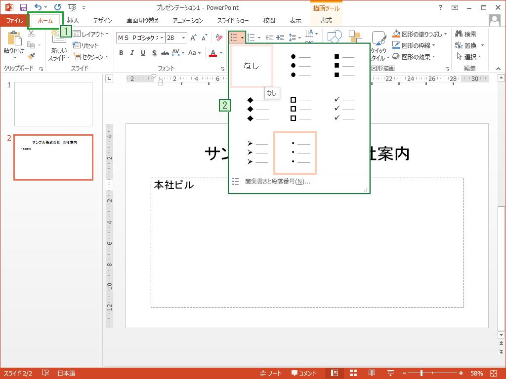 PowerPointのホームタブの箇条書きボタンから箇条書きを解除できる