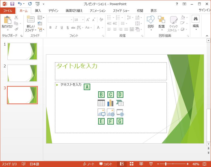 コンテンツ用のプレースホルダーは表、グラフ、画像を配置、テキストは箇条書きに