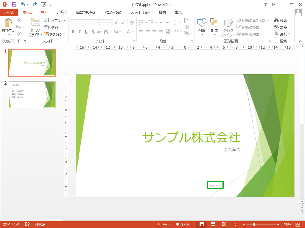 PowerPointのスライドに日付が挿入
