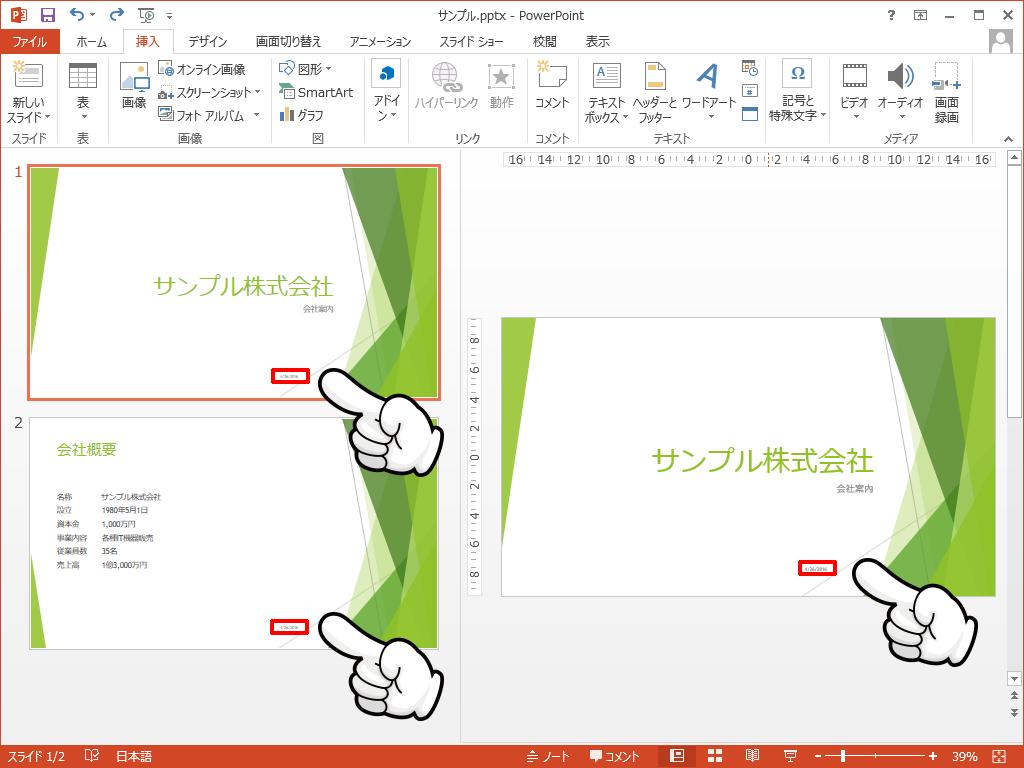 PowerPointのすべてのスライドに日付が挿入