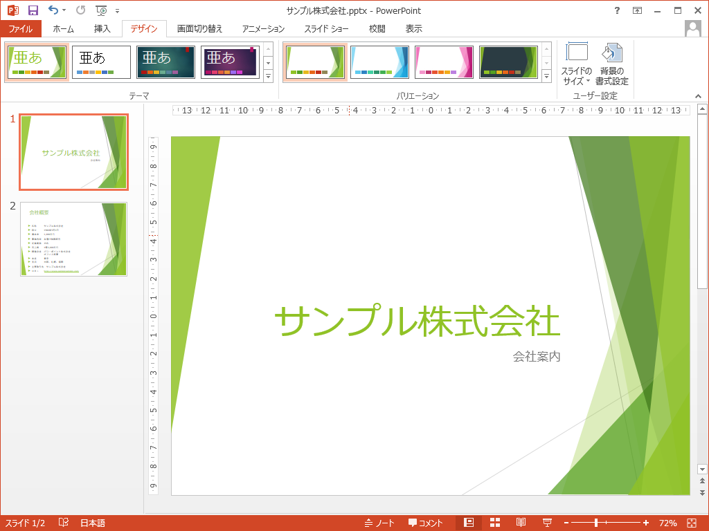 PowerPointスライドをA4サイズに変更