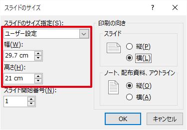 PowerPointのサイズを[ユーザー設定]で手入力で指定
