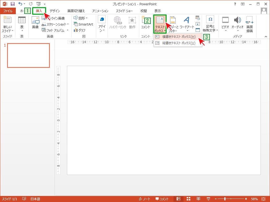 PowerPointにテキストボックスを挿入する