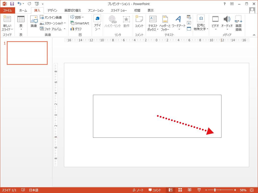 PowerPointで挿入したテキストボックスは文字に合わせてリサイズされる