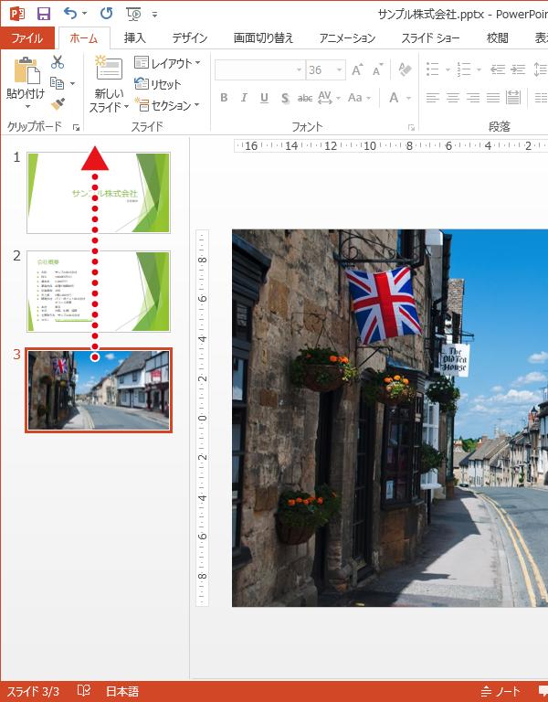 PowerPointで順番を入れ替えたいスライドをドラッグで移動