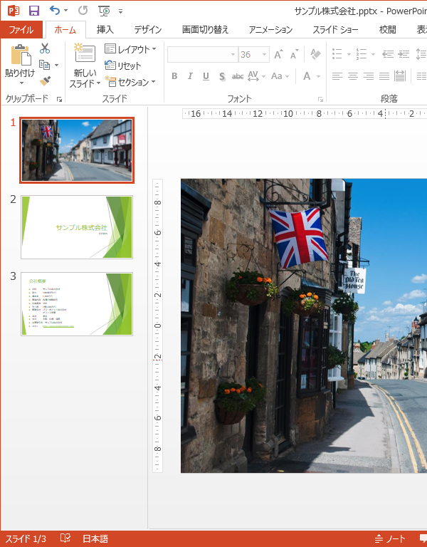 PowerPointのスライドの順番が入れ替わったイメージ