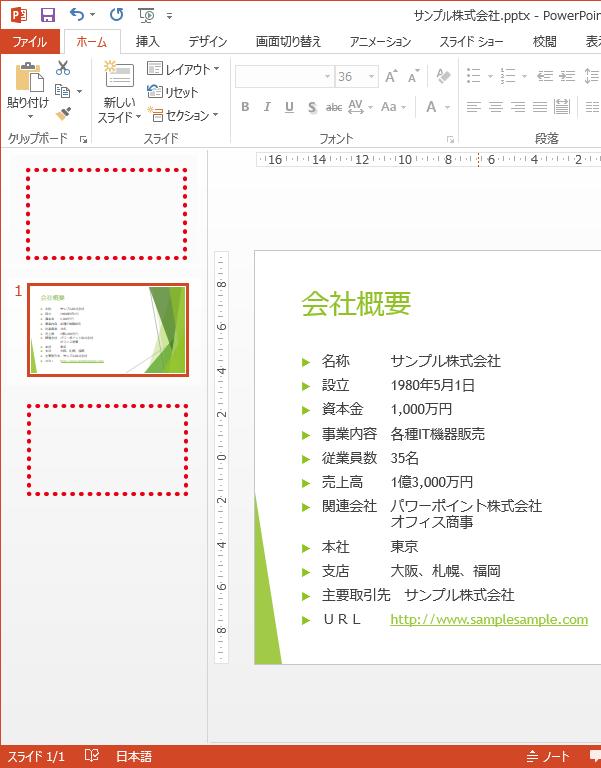 Powerpointで離れたスライドを削除