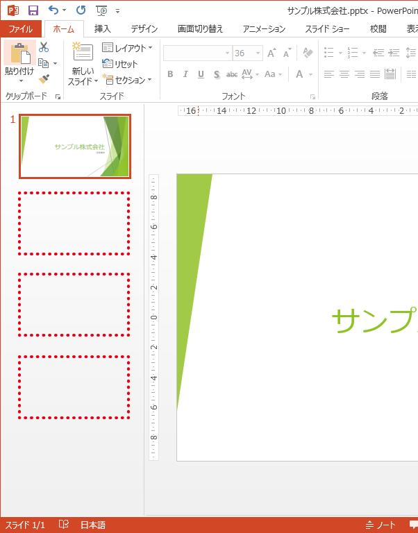 Powerpointで連続したスライドを一気に削除