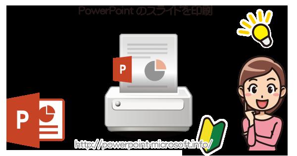 PowerPointのスライドを印刷する