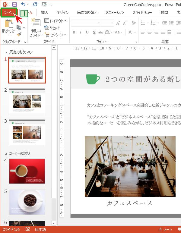 PowerPointのスライドを印刷するには[ファイル]タブから