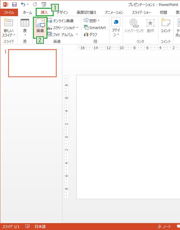 PowerPointの挿入タブから画像を選択し挿入/貼付け
