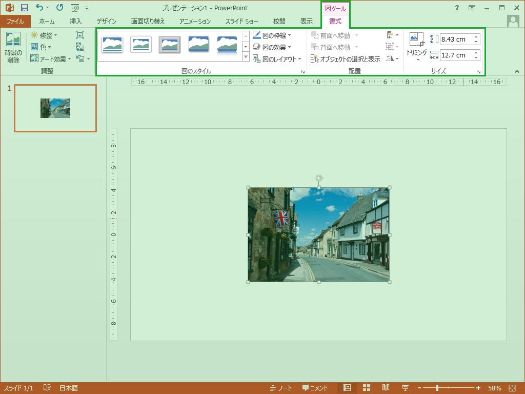 <図ツール>タブの<書式>から移動やサイズ変更、またはトリミング可能