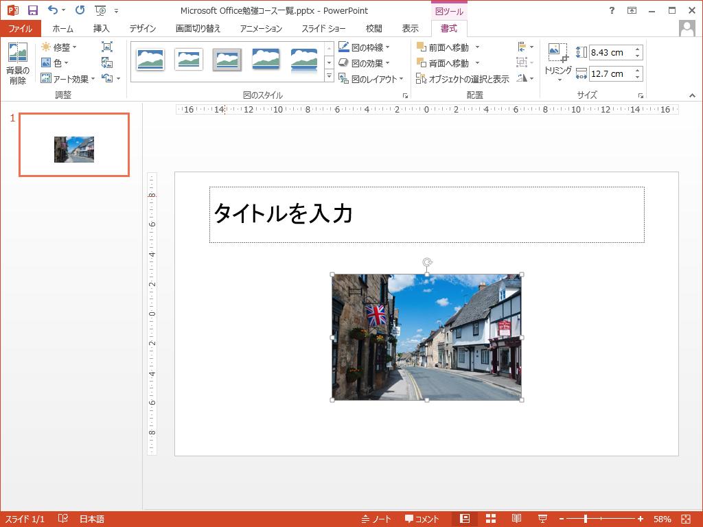 PowerPointのコンテンツ用プレースホルダーの中に図が挿入