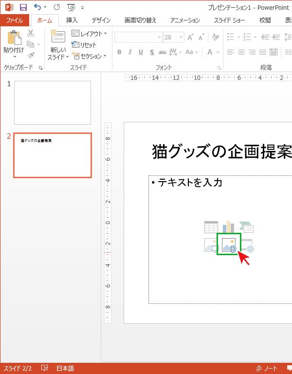 PowerPointのコンテンツ用プレースホルダーのオンライン画像ボタン