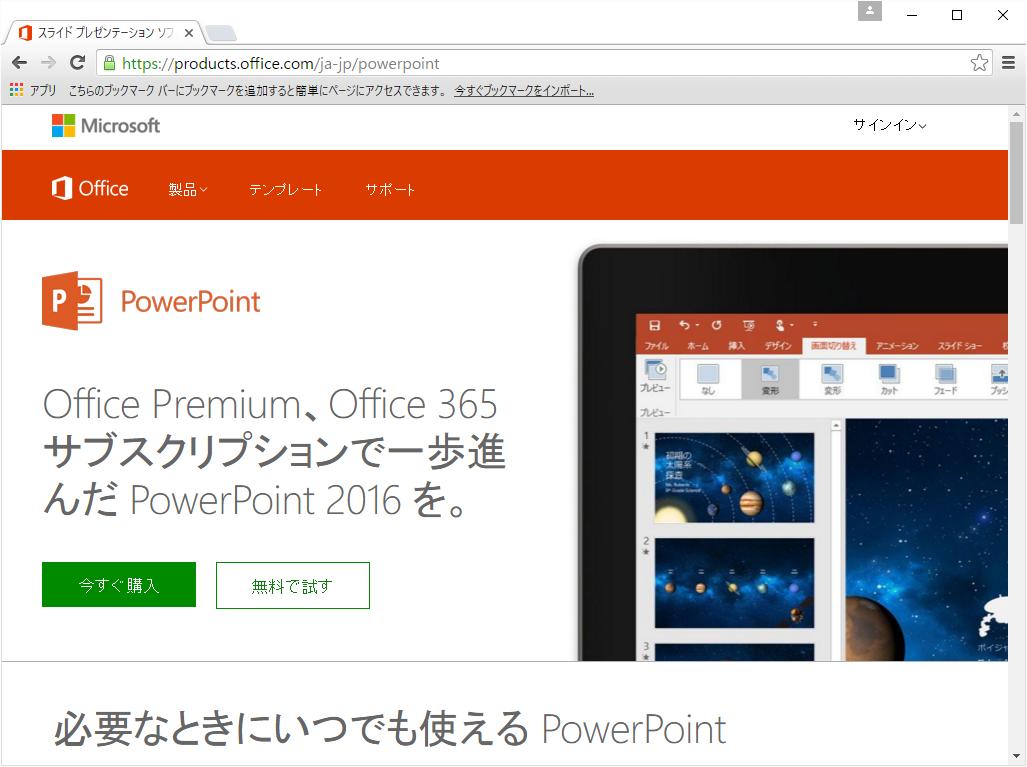 PowerPointでスクリーンショットを撮りたいウインドウを表示しておく