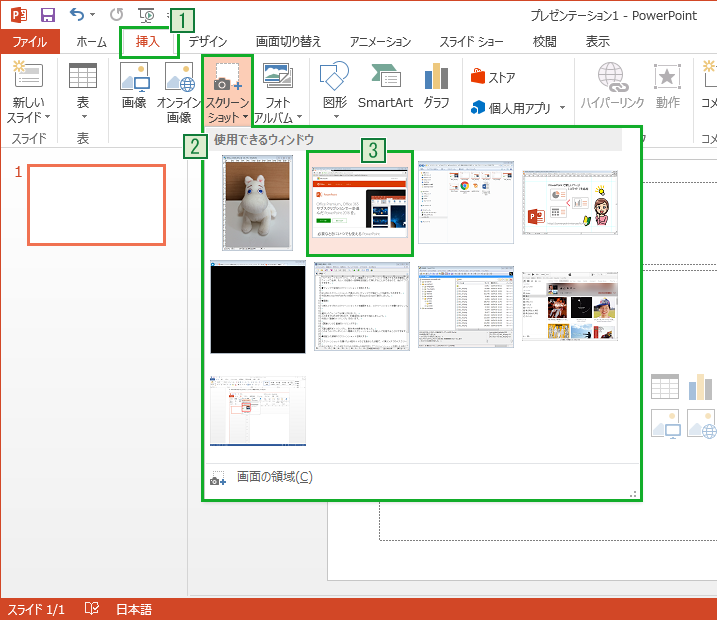 PowerPointの挿入タブからスクリーンショットのサムネイルを選択