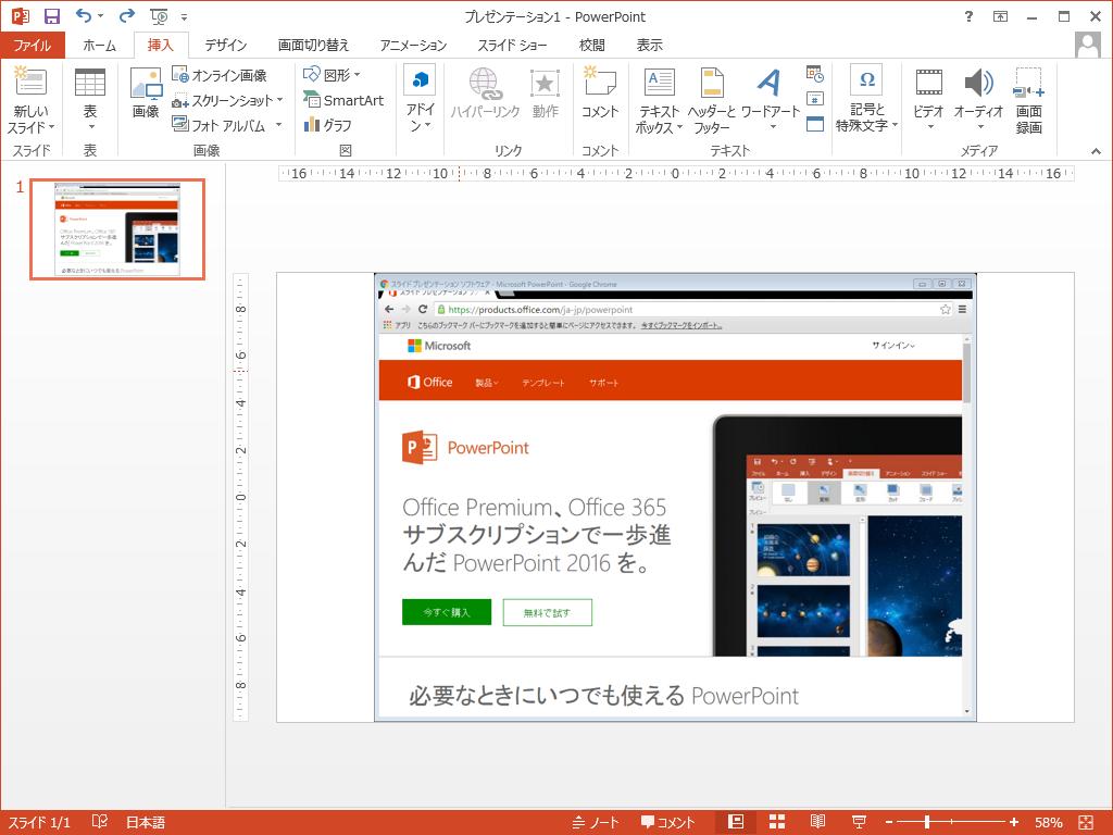 PowerPointにスクリーンショットが挿入されたイメージ