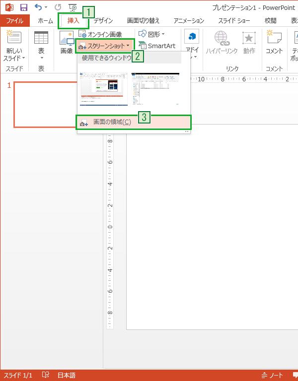 画面の領域を指定してPowerPointにスクリーンショットを挿入する