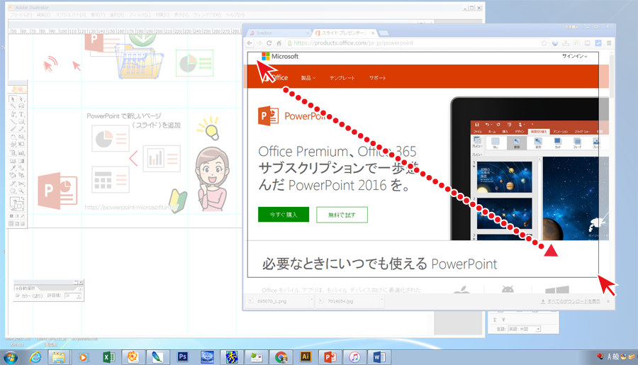 指定した領域のスクリーンショットをPowerPointに挿入する