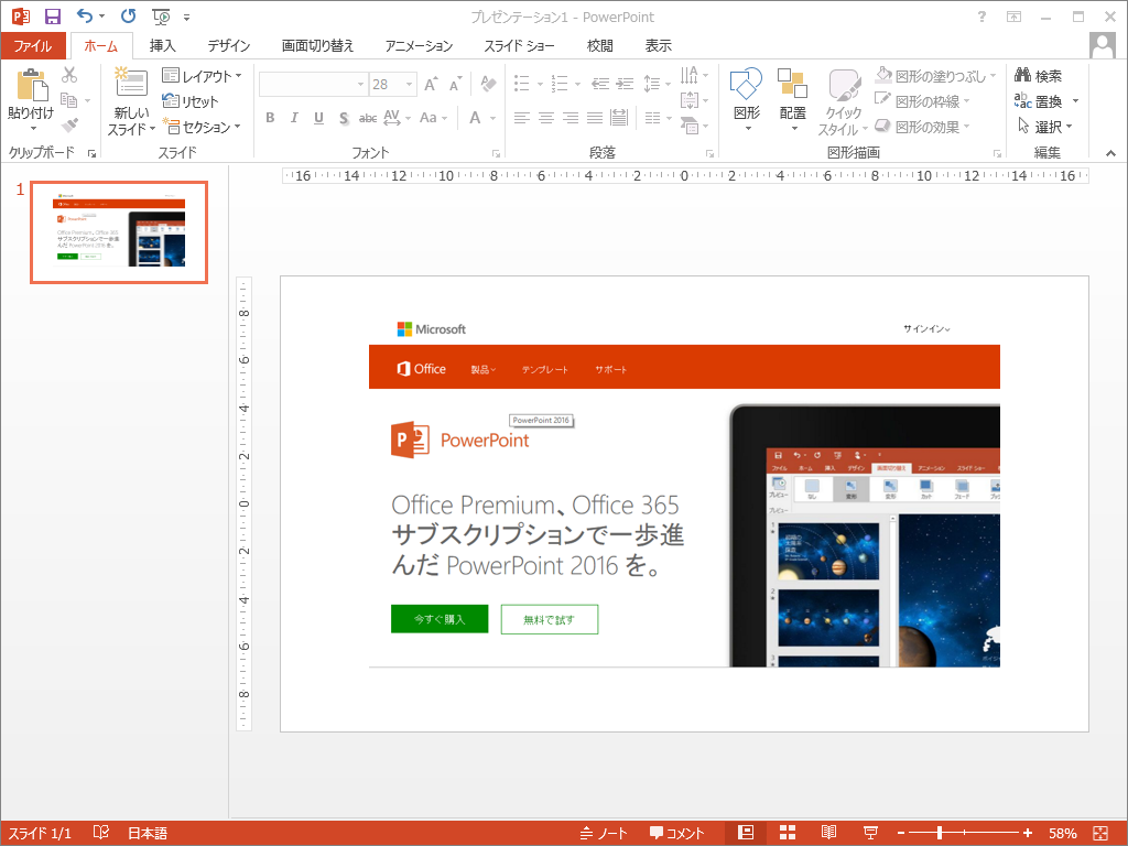 PowerPointに指定した領域のスクリーンショットが挿入されたイメージ