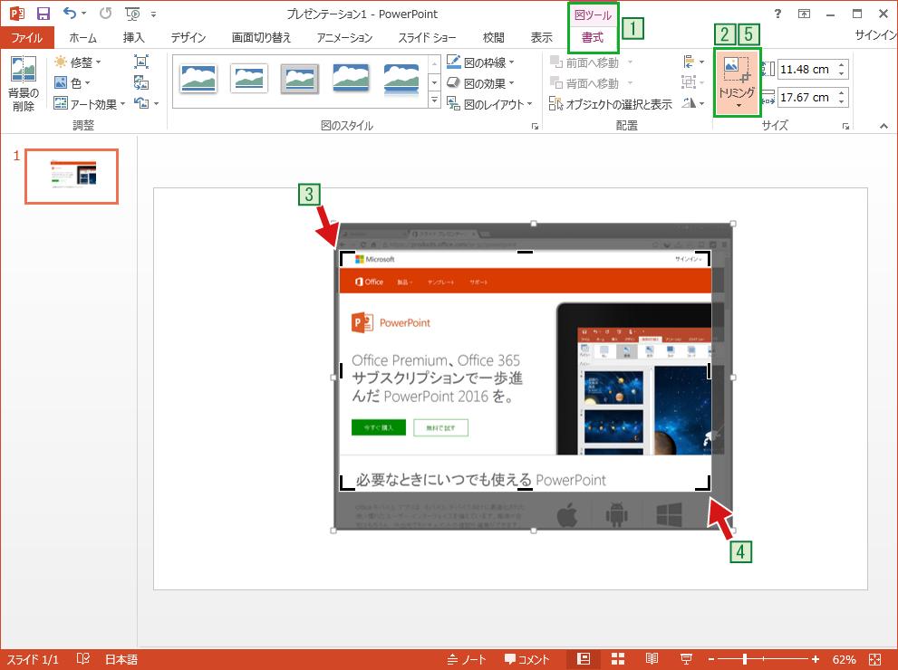 PowerPointに挿入されたスクリーンショットをトリミングする