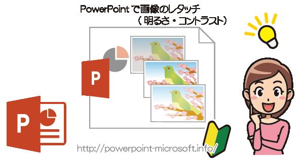 PowerPointで画像をレタッチ
